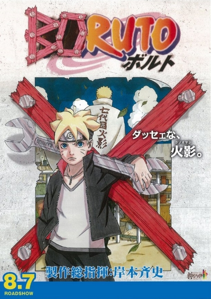 Affiche de Boruto-Naruto the movie